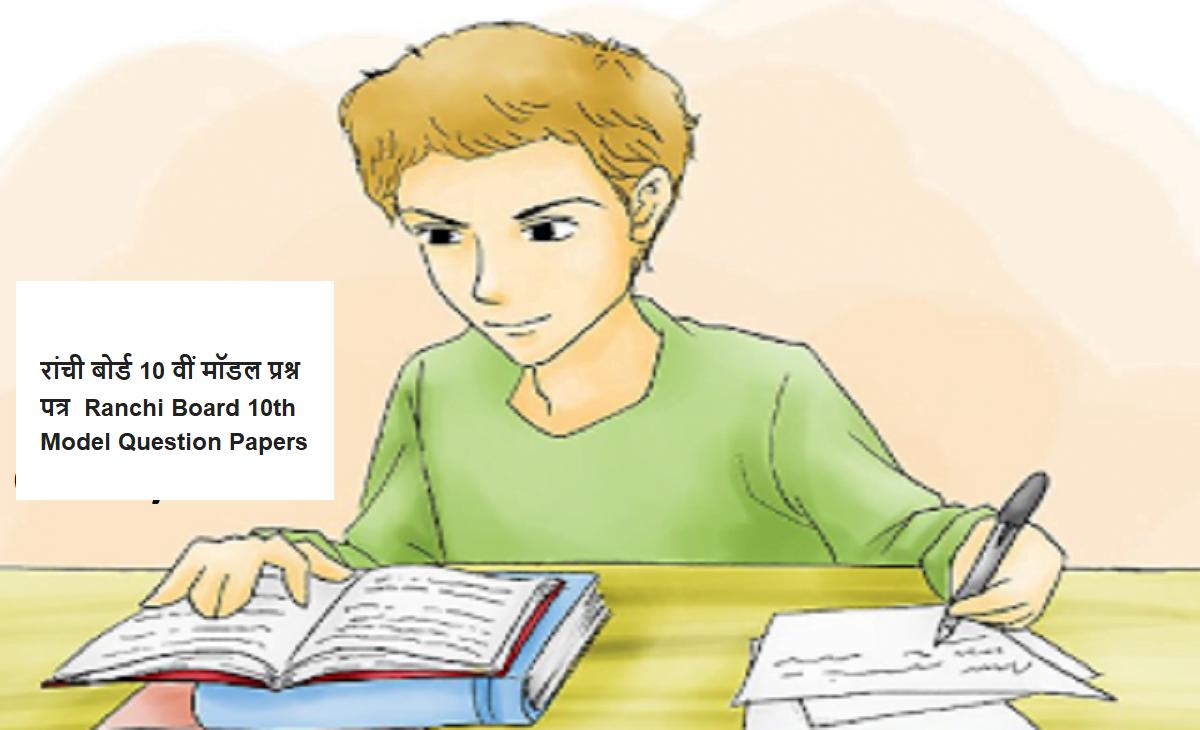 रांची बोर्ड 10 वीं मॉडल प्रश्न पत्र 2020 Ranchi Board 10th Model Question Paper 2020