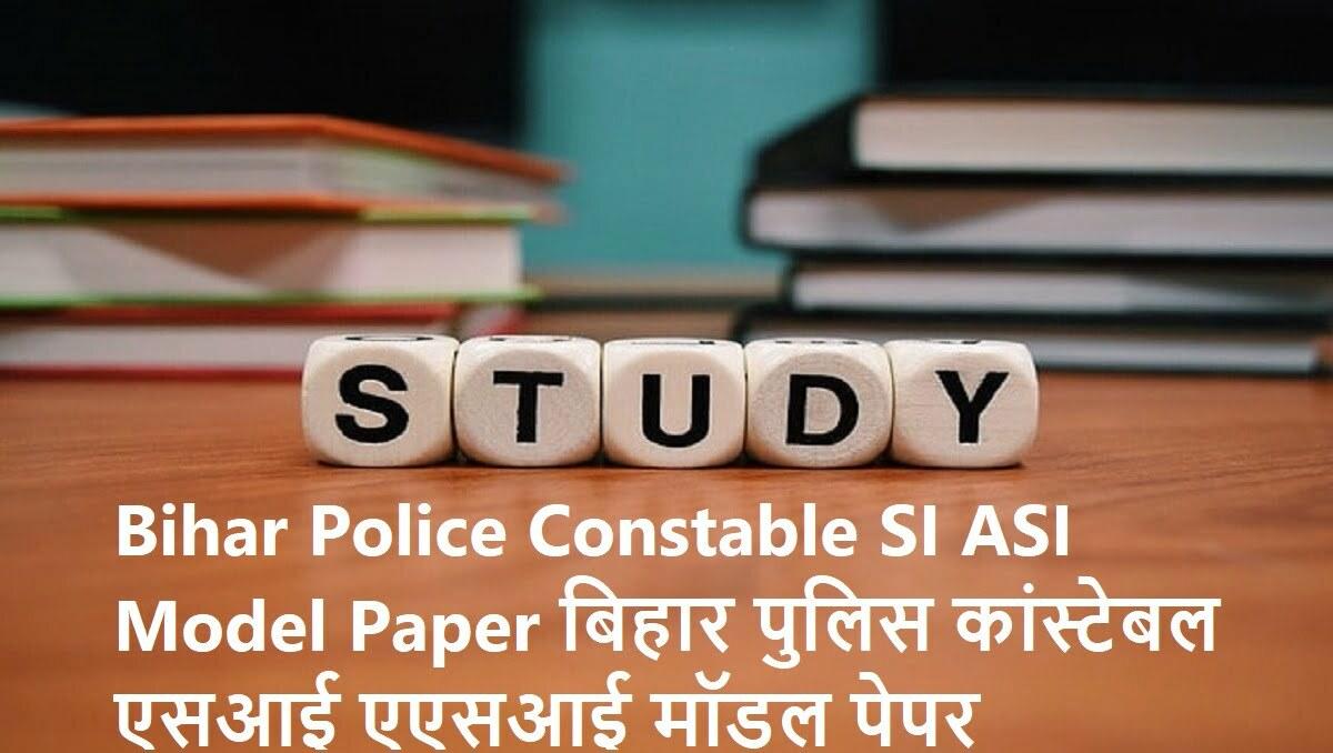 Bihar Police Constable (Siphai) Model Question Paper 2020 CSBC Siphai Model Question Paper & Answers & English & Hindi