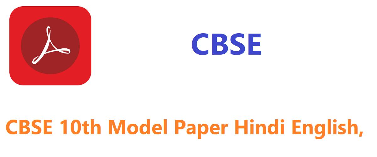 CBSE 10th Model Paper 2020 Hindi English,