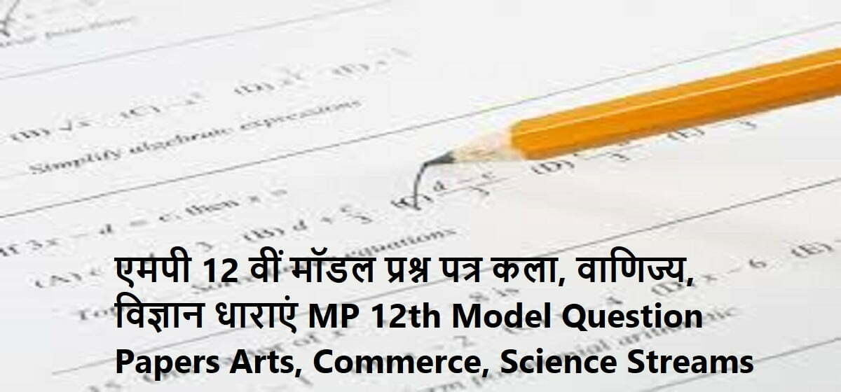 MP 12th Model Question Papers 2020 Arts, Commerce, Science Streams