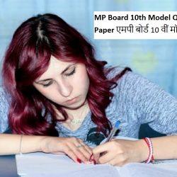 MP Board 10th Model Question Paper एमपी बोर्ड 10 वीं मॉडल प्रश्न पत्र