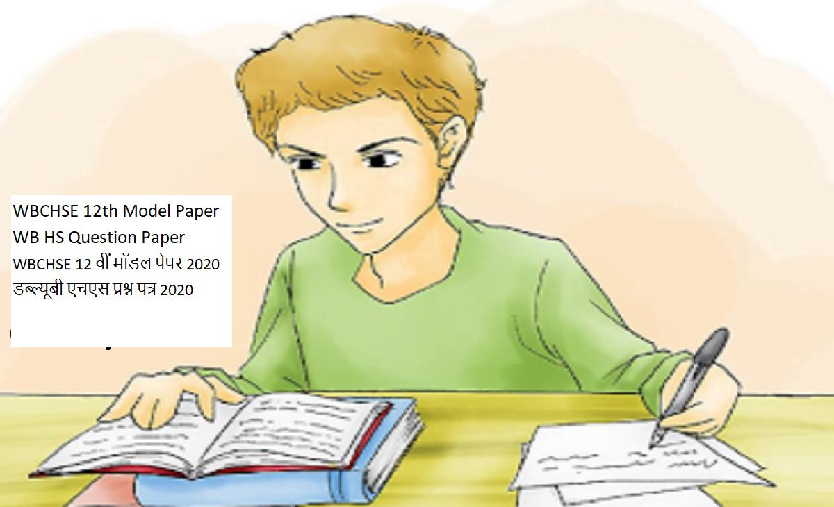 WBCHSE 12th Model Paper WB HS Question Paper WBCHSE 12 वीं मॉडल पेपर 2020 डब्ल्यूबी एचएस प्रश्न पत्र 2020