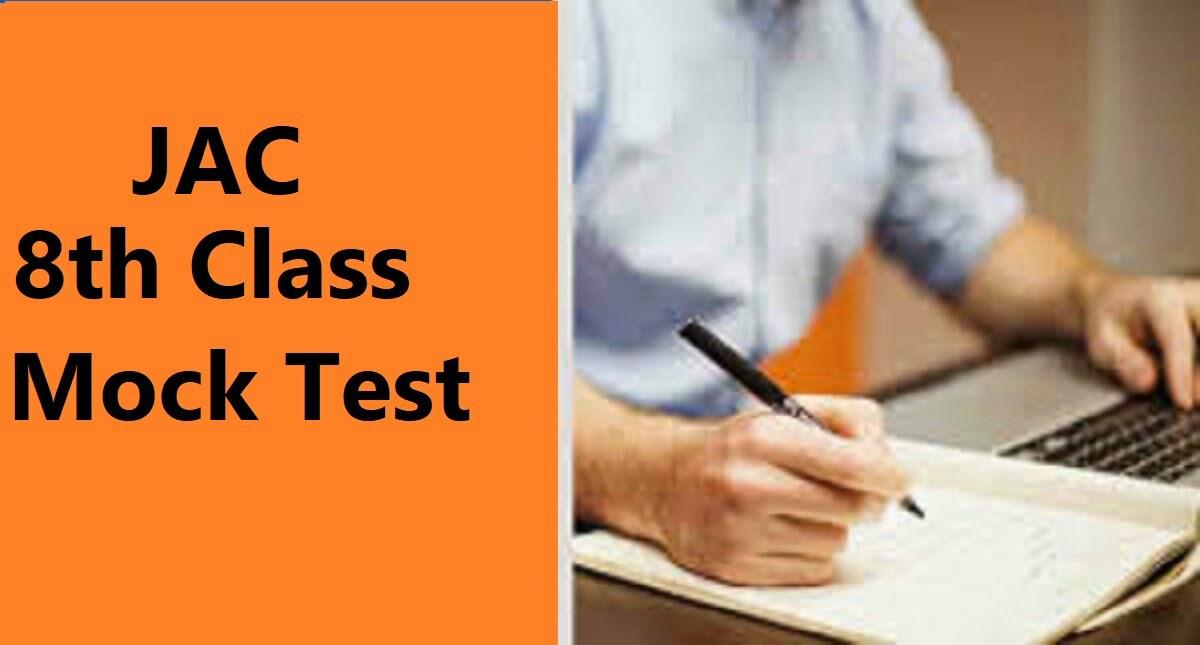 JAC 8th Model Mock Test Paper 2020 झारखंड 8 वीं मॉडल पेपर 2020