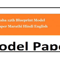 Maha 12th Blueprint Model Paper 2020 Marathi Hindi English