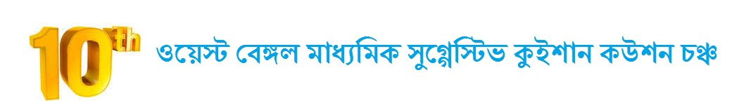 WB 10th Suggestion Question 2020 Bengali Sanskrit
