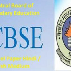 CBSE 10th Model Paper 2021 Hindi / English