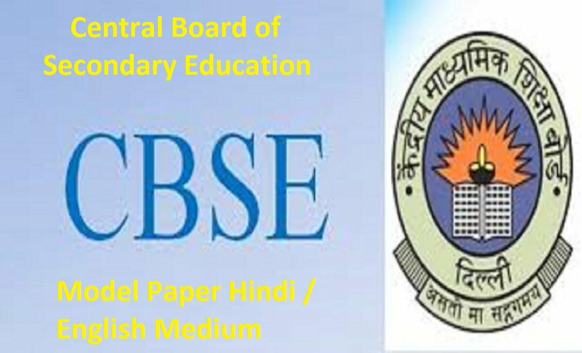 CBSE 10th Model Paper 2021 Hindi / English