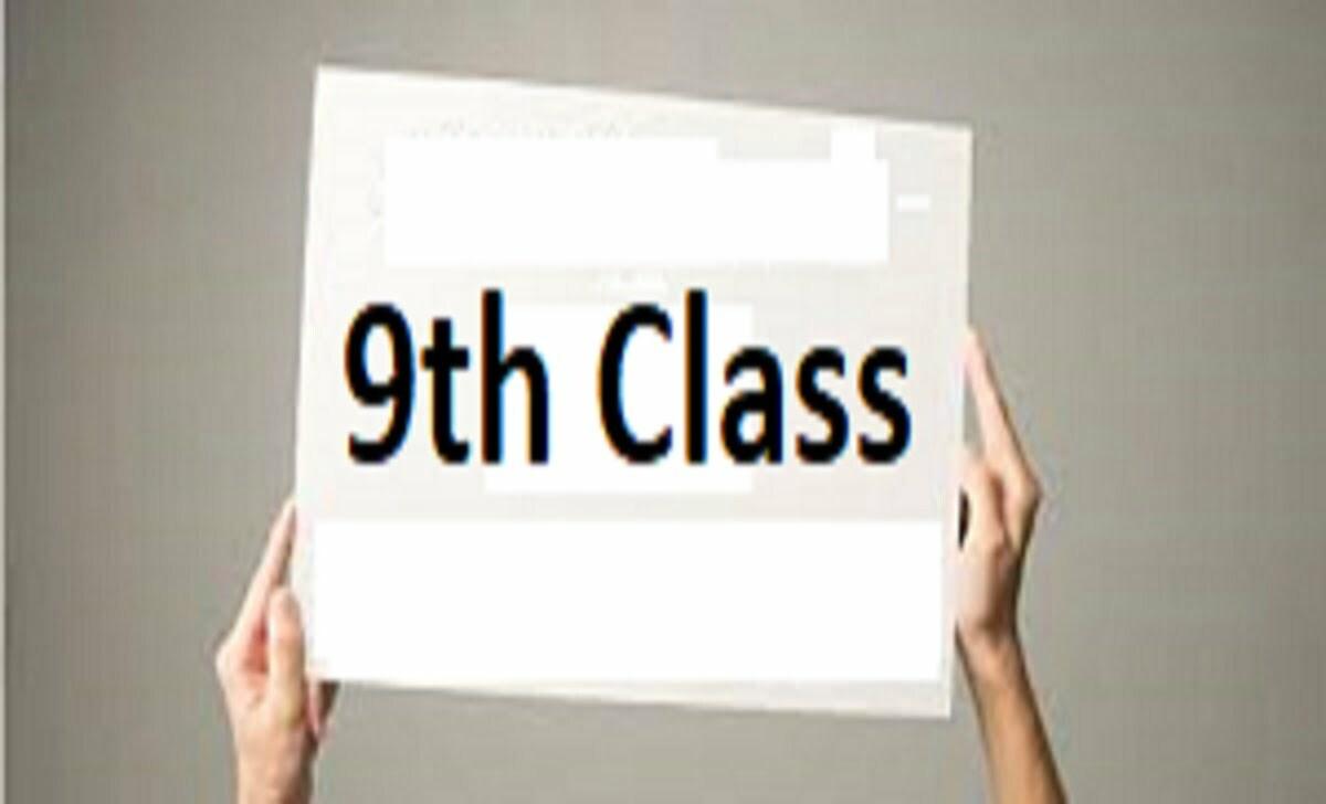 सीजी बोर्ड 9वी मॉडल प्रश्न पत्र 2021 CG Board 9th Model Paper 2021